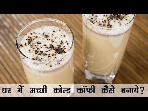 कोल्ड कॉफ़ी रेसिपी | घर में अच्छी कोल्ड कॉफी कैसे बनाए? | Cold Coffee with Ice Cream Recipe in Hindi