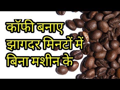 कॉफ़ी बनाए झागदार मिंटो में बिना मशीन के  / Best Beaten Coffee Recipe at home -monikazz kitchen