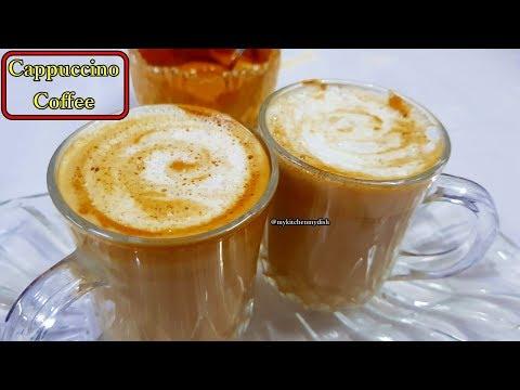 Cappuccino Coffee Recipe At Home Without Machine | घरपर बनाए केफे जैसी कॅप्यूसीनो कॉफी