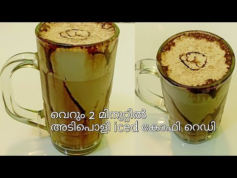 Cold coffee recipe | Cafe style | Iced coffee recipe | Malayali vlogger | Sumis tasty kitchen