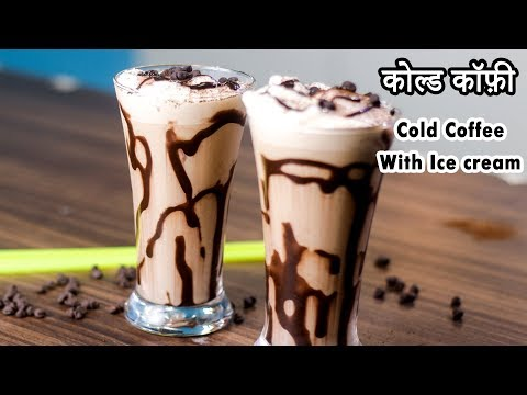 Cold Coffee Milkshake With Chocolate Ice Cream – Quick Cold Coffee Recipe – Part-3