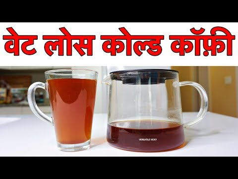 Weight Loss Drink for Summer – Lose 5Kg In 15 Days | Coffee Recipe for Weight Loss