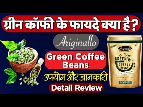 Green coffee beans | usage, benefits and side effects | Ariginallo green coffee review in hindi