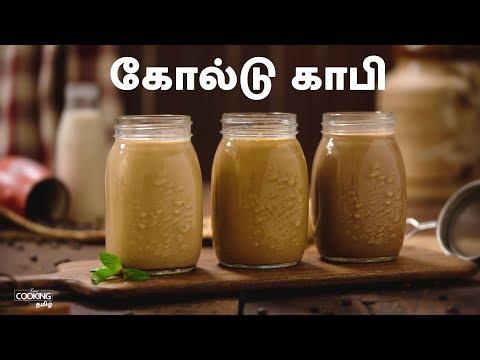 கோல்டு காபி  | Cold Coffee 3 Ways Recipe in Tamil
