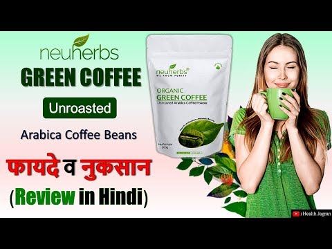 NEUHERBS Organic Green Coffee Beans Review in Hindi – Use, Price, Benefits & S. Effects