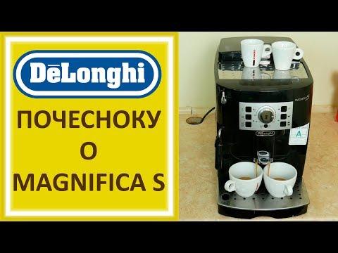 Кофемашина Delonghi Magnifica S Обзор, Настройка кофе Латте Капучино ECAM 22 110