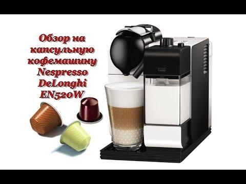 Обзор на капсульную КОФЕМАШИНУ Nespresso DeLonghi EN520W