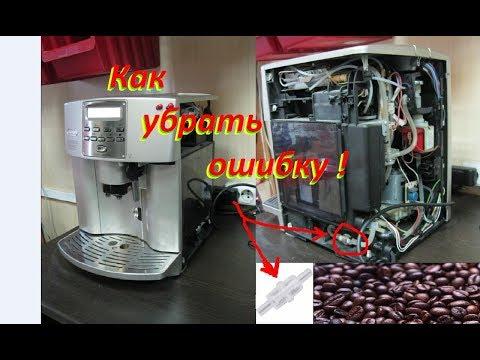 Как убрать 2 ошибки в кофемашине DeLonghi Magnifica ESAM 3500 S