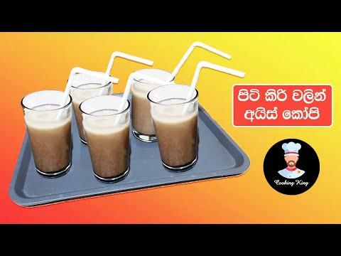 පිටි කිරි වලින් අයිස් කෝපි Foamy iced coffee recipe sinhala